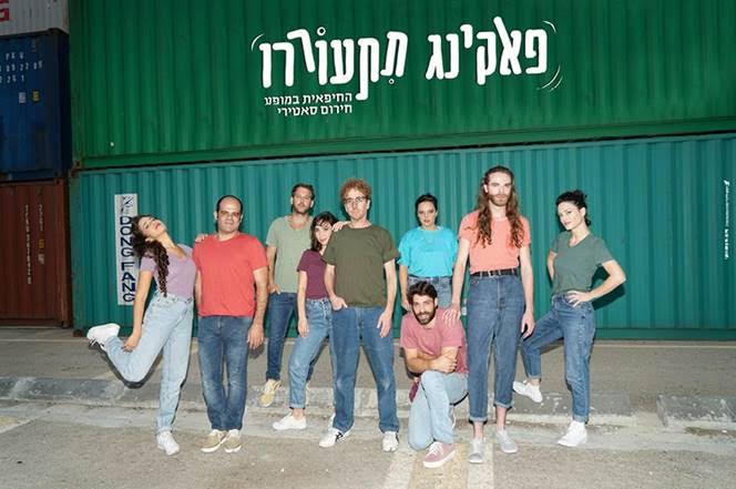 """תיאטרון חיפה - בסאטירית חדשה -""""פאקינג תתעוררו!"""""""
