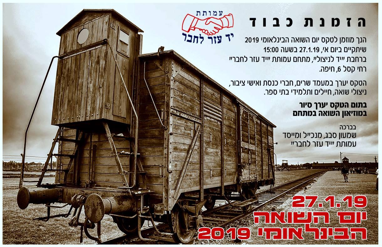 יום השואה הבנלאומי בחיפה 2019