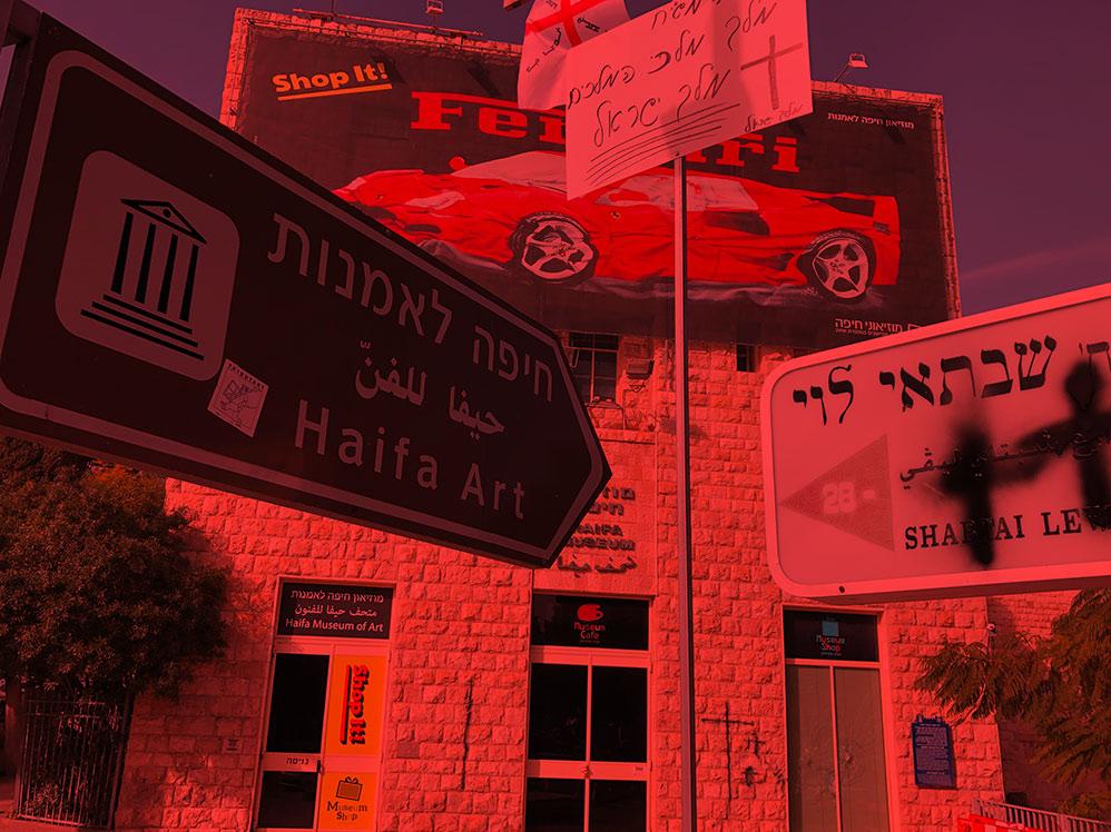 מחאה אלימה נגד מוזיאון חיפה לאומנות - המיצג מק ישו (צילום: ירון כרמי)