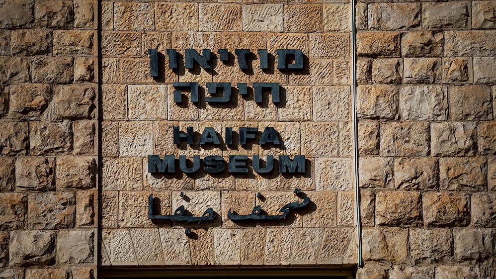 מוזיאון חיפה הלאומנות (צילום: ירון כרמי)