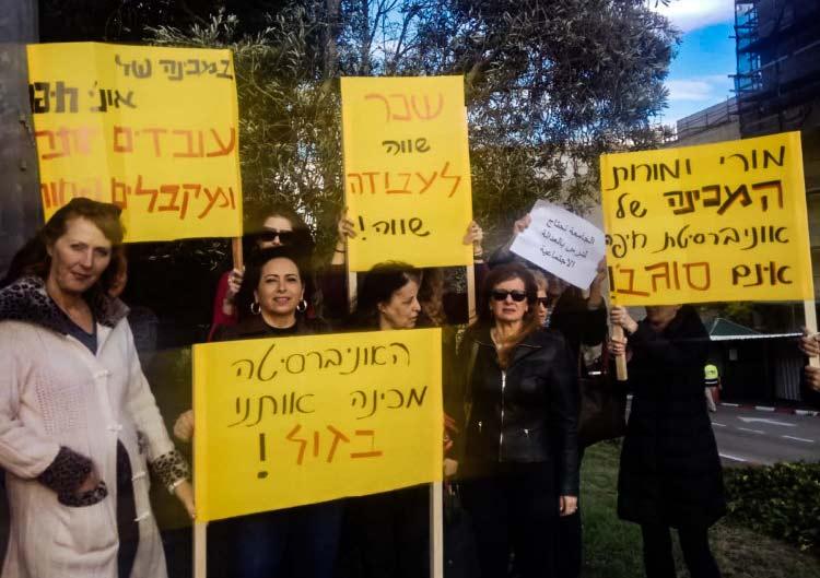 שביתת הסגל הזוטר בהוראת המכינה באוניברסיטת חיפה