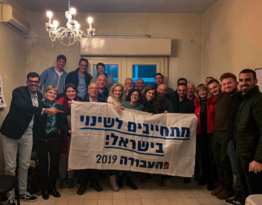 פתיחת מטה מפלג העבודה בחיפה - הבחירות לכנסת (צילום: חי פה)