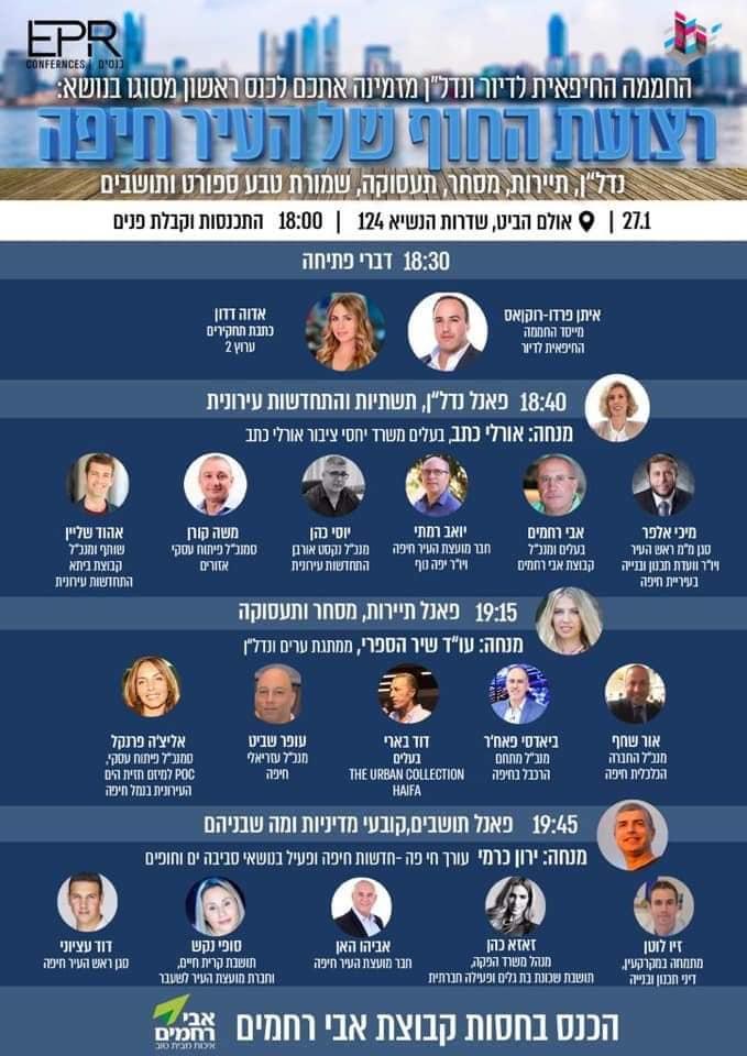 כנס בנושא רצועת החוף של חיפה