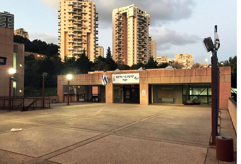 ישיבת בני עקיבא יבנה בחיפה (צילום: מיכל ירון)