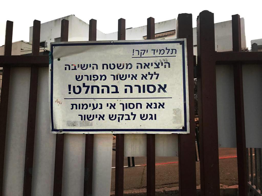 שלט המורה על איסור יציאה משטח בית הספר - ישיבת בני עקיבא יבנה בחיפה (צילום: מיכל ירון)