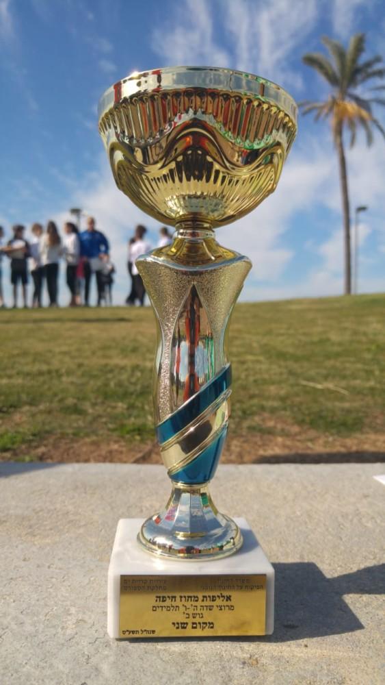 """הגביע הוענק לתלמידי ביה""""ב """"הבונים"""" מחיפה לאחר הזכייה במקום השני באליפות האתלטיקה - חוף קריית ים (צילום: אילן בק)"""