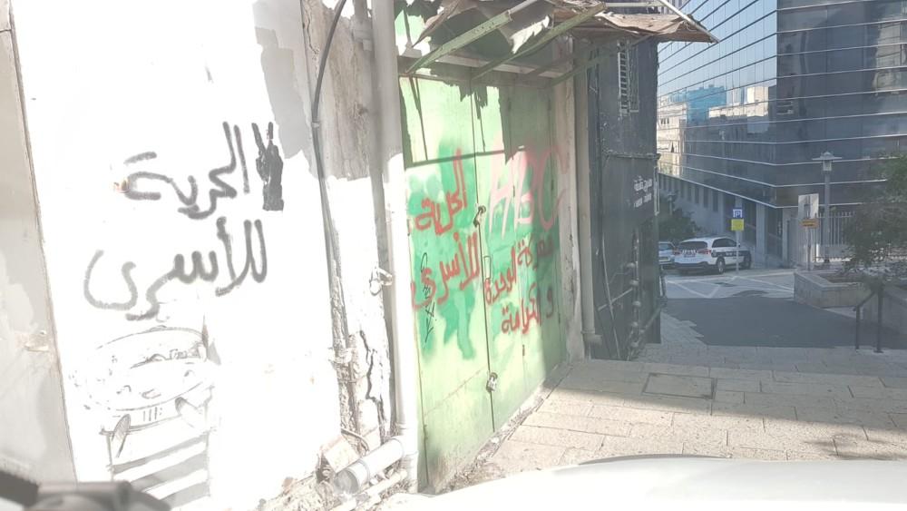 """כתובות קיר בחיפה הקוראות ל""""שחרור פלסטין"""" ו-""""עזה אמיצה""""(צילום משטרת חוף)"""