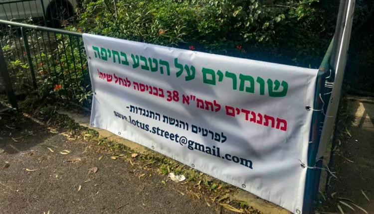 """מחאה נגד תמ""""א 38 ברחוב הלוטוס 4 - שלט שהציבו התושבים בירידה לנחל שיח"""