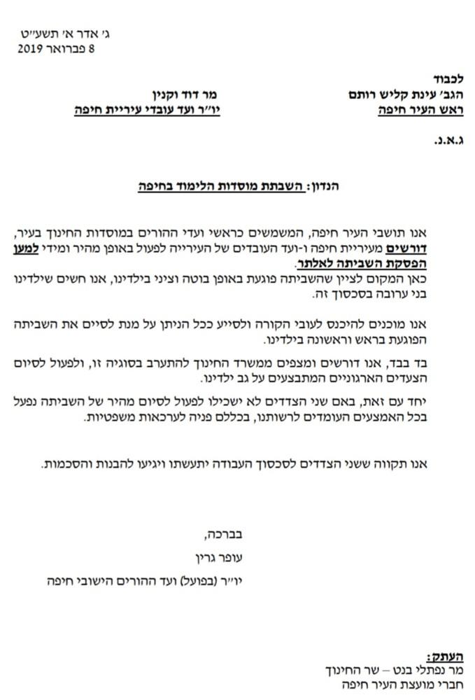 ועד ההורים הישובי בחיפה דורש את הפסקת השביתה לאלתר - המכתב