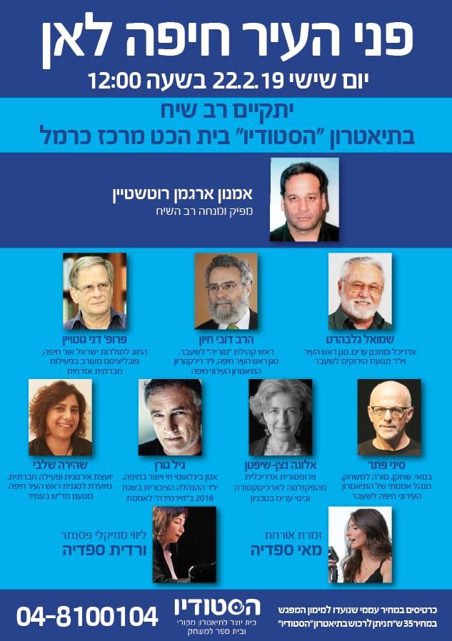 רב השיח: ''פני העיר חיפה לאן''