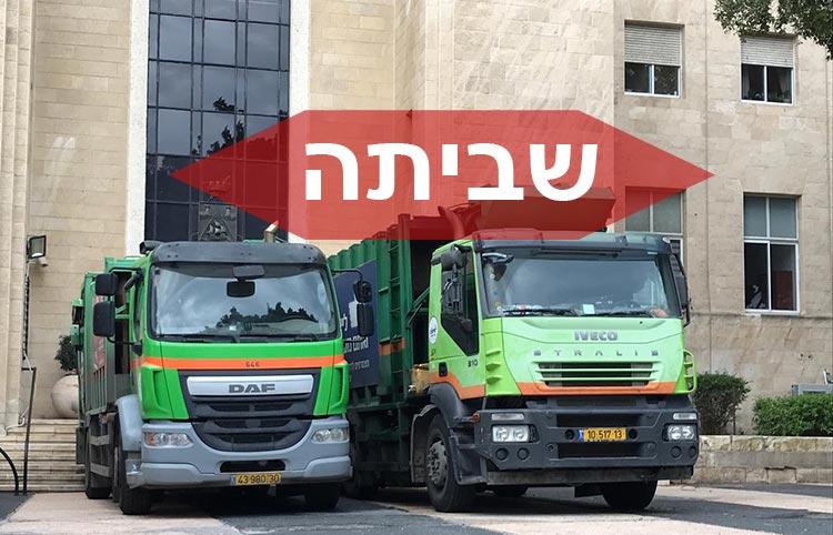 שביתה בעיריית חיפה (צילום: נגה כרמי)