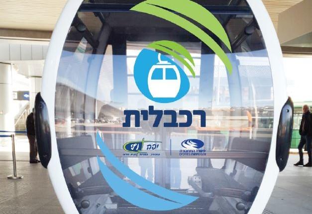 הרכבלית (צילום משרד התחבורה)