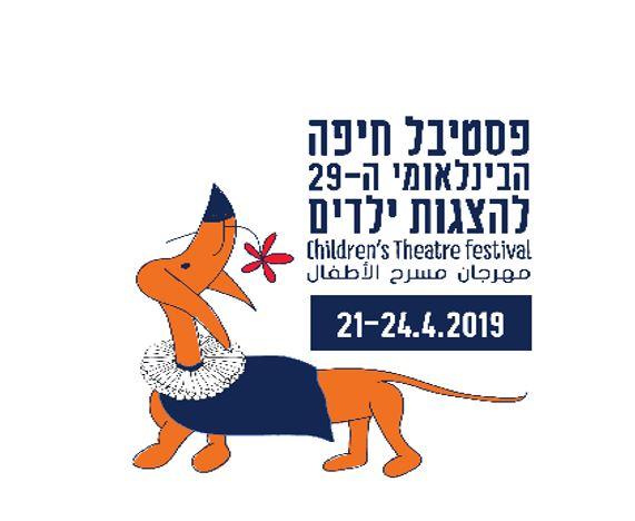 פסטיבל חיפה להצגות ילדים 2019