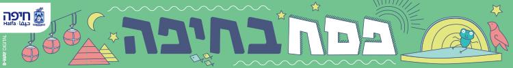 עיריית חיפה – רחב