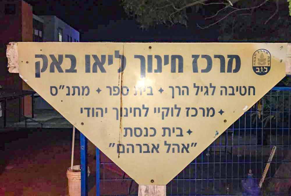 השלט על שער הכניסה העליון למרכז החינוך ליאו באק (צילום: ירון כרמי)