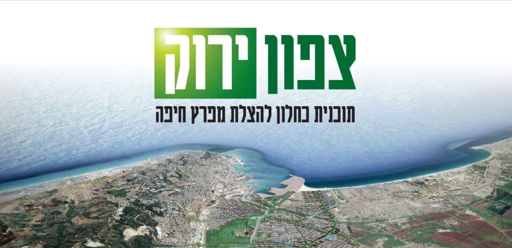 """צפון ירוק - עמק החדשנות - תכנית כחלון ורמ""""י להצלת מפרץ חיפה"""