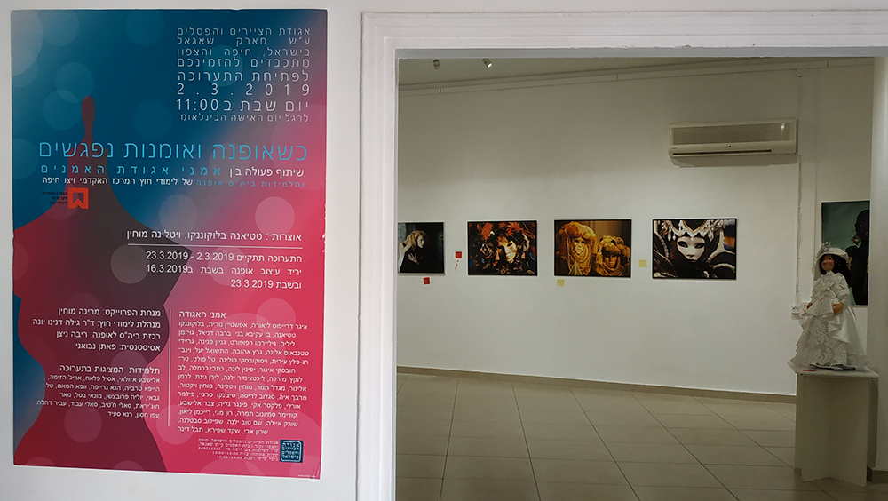משמאל: באנר בהפקת ויטלינה מוחין מגיש תערוכה בבית האומנים שאגאל בחיפה (צילום: ויטלינה מוחין)