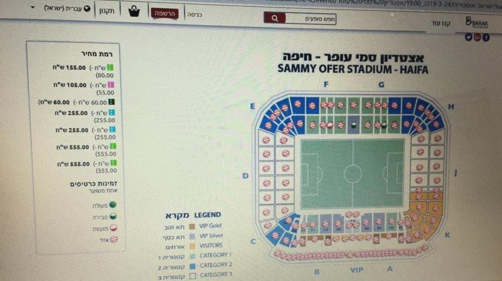 משחק הנבחרת ישראל - סלובניה - הכרטיסים אזלו (צילום מסך - סמר עודה כרנתינג'י)