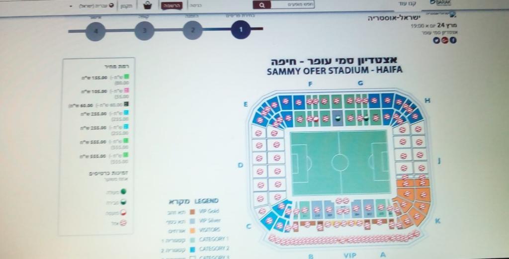 משחק הנבחרת ישראל - אוסטריה - הכרטיסים אזלו (צילום מסך - סמר עודה כרנתינג'י)