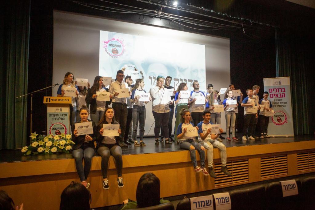וועידת מועצת התלמידים הנוער  העירונית בחיפה (צילום: עדי אביקזר - דוברות מועצת הנוער העירונית)