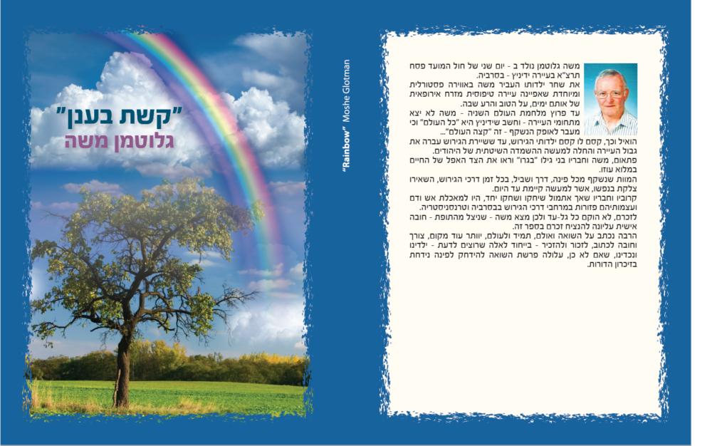 """כריכת הספר לזכרה של הקהילה שאבדה, """"קשת בענן"""""""