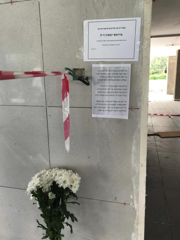 תאונת העבודה נווה שאנן - מודעת האבל לזכרו של פיראס יאסין. צילום: איה ידידיה