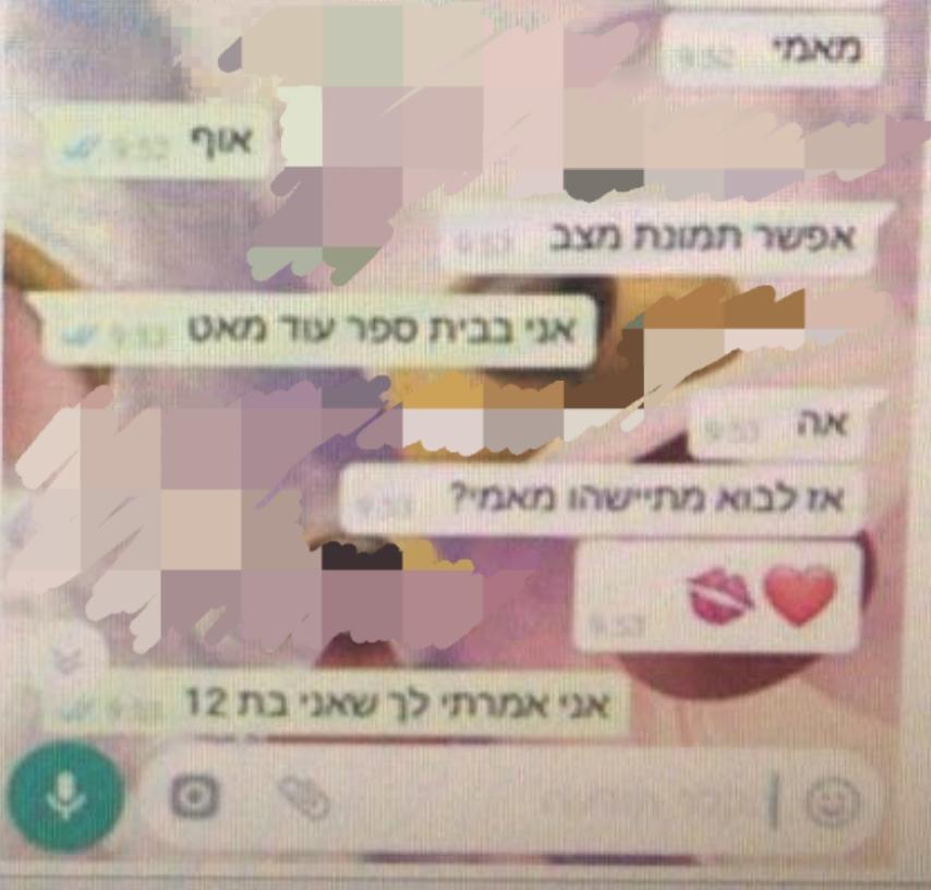 פדופיל ברשת - הודעות טקסט שנשלחו על ידי הפדופיל (צילום מסך: משטרת ישראל)