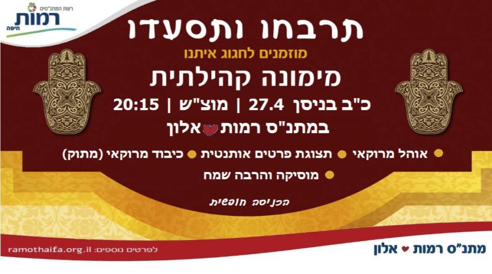 """הזמנה - מימונה במתנ""""ס רמת אלון (צילום: זאב חורפי)"""