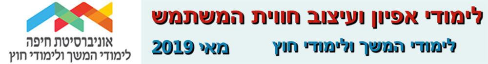 אונ' חיפה – לימודי חוץ – רחב
