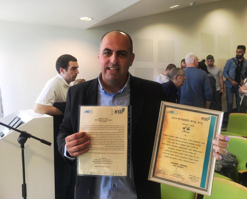 """אלי לוי זכה בפרס """"עיתונאי השנה"""" מטעם המכללה האקדמית כנרת (צילום: נגה כרמי)"""