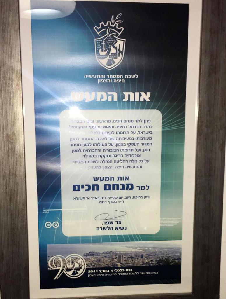 """אות המעש מטעם לשכת המסחר חיפה שהוענק למנחם חכים ז""""ל"""