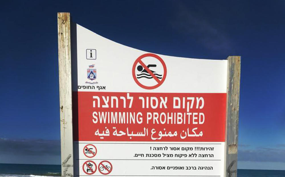 שלט אזהרה רחצה אסורה ללא מציל (צילום: חי פה)