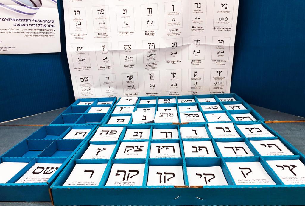 קלפי בחיפה - הבחירות לכנסת (צילום: ירון כרמי)