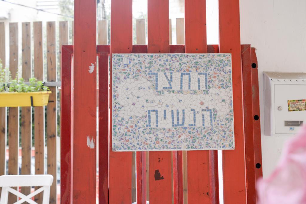 החצר הנשית צילום:לייה רוז מגן
