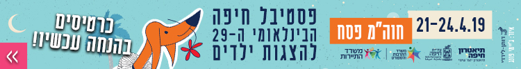 תאטרון חיפה – רחב