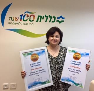 אירנה עם פרסי הצטיינות לבתי מרקחת במחוז חיפה וגליל מערבי של הכללית
