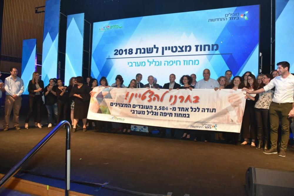 מחוז חיפה וגליל מערבי זכה כמחוז מצטיין לשנת 2018 (צילום: דוד חורש)