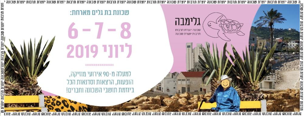 שכונת בת גלים בחיפה מארחת: פסטיבל גלימבה