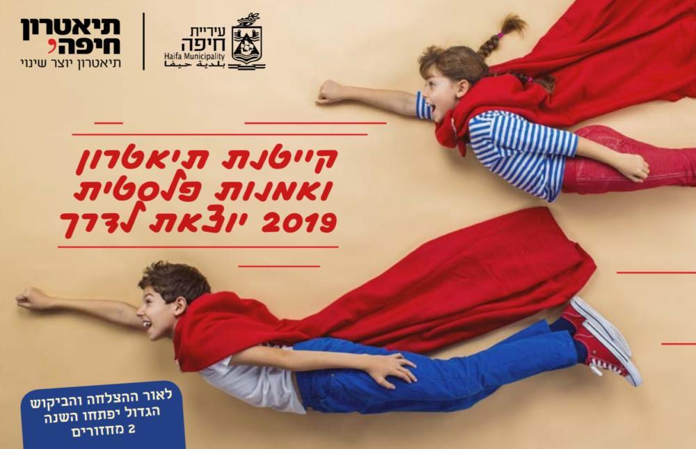 קייטנת קיץ בתאטרון חיפה