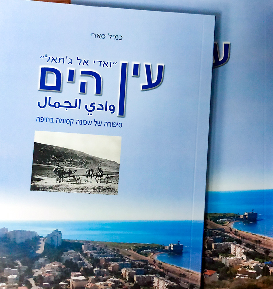 """ספרו של ד""""ר כמיל סארי - עין הים - ואדי אל ג'אמל (צילום: ויטלינה מוחין)"""