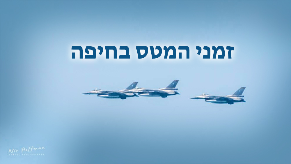 מטס יום העצמאות בחיפה - זמני המטס (צילום: ניר הופמן)