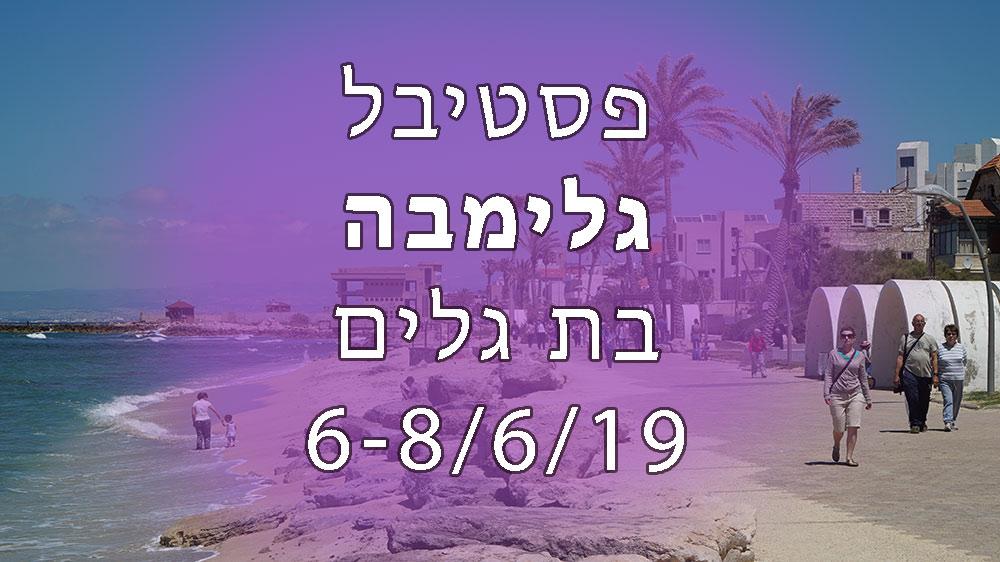 פסטיבל גלימבה - בת גלים - 6-8 ביוני 2019