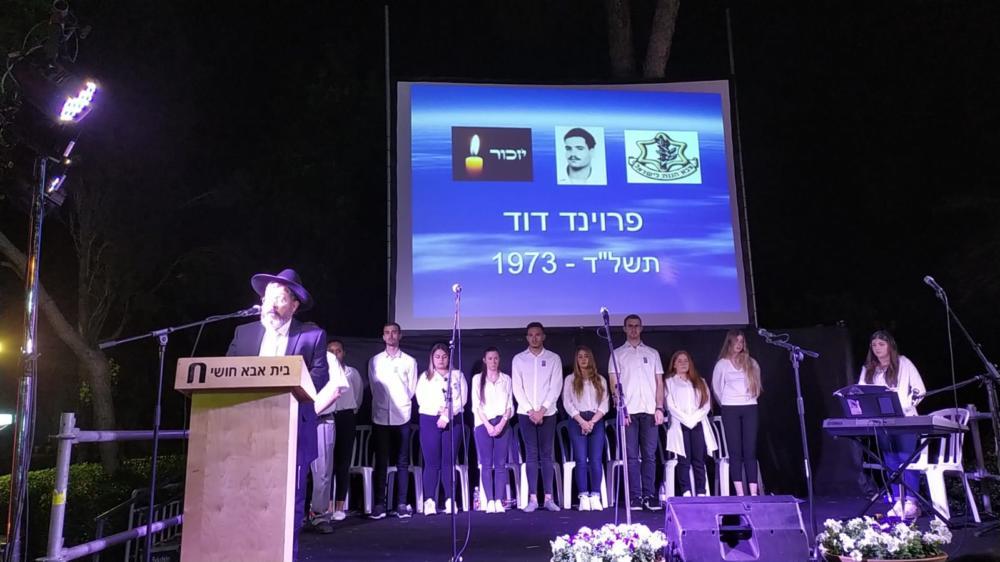 טקס יום הזיכרון בבית יד לבנים בנווה שאנן חיפה (צילום: חגית אברהם)