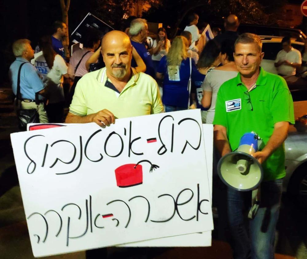 דודי מיבלום וירון חנן בהפגנה מול בית כחלון עם הודעתו כי ירוץ ברשימה משותפת עם הליכוד (צילום: ירון חנן)