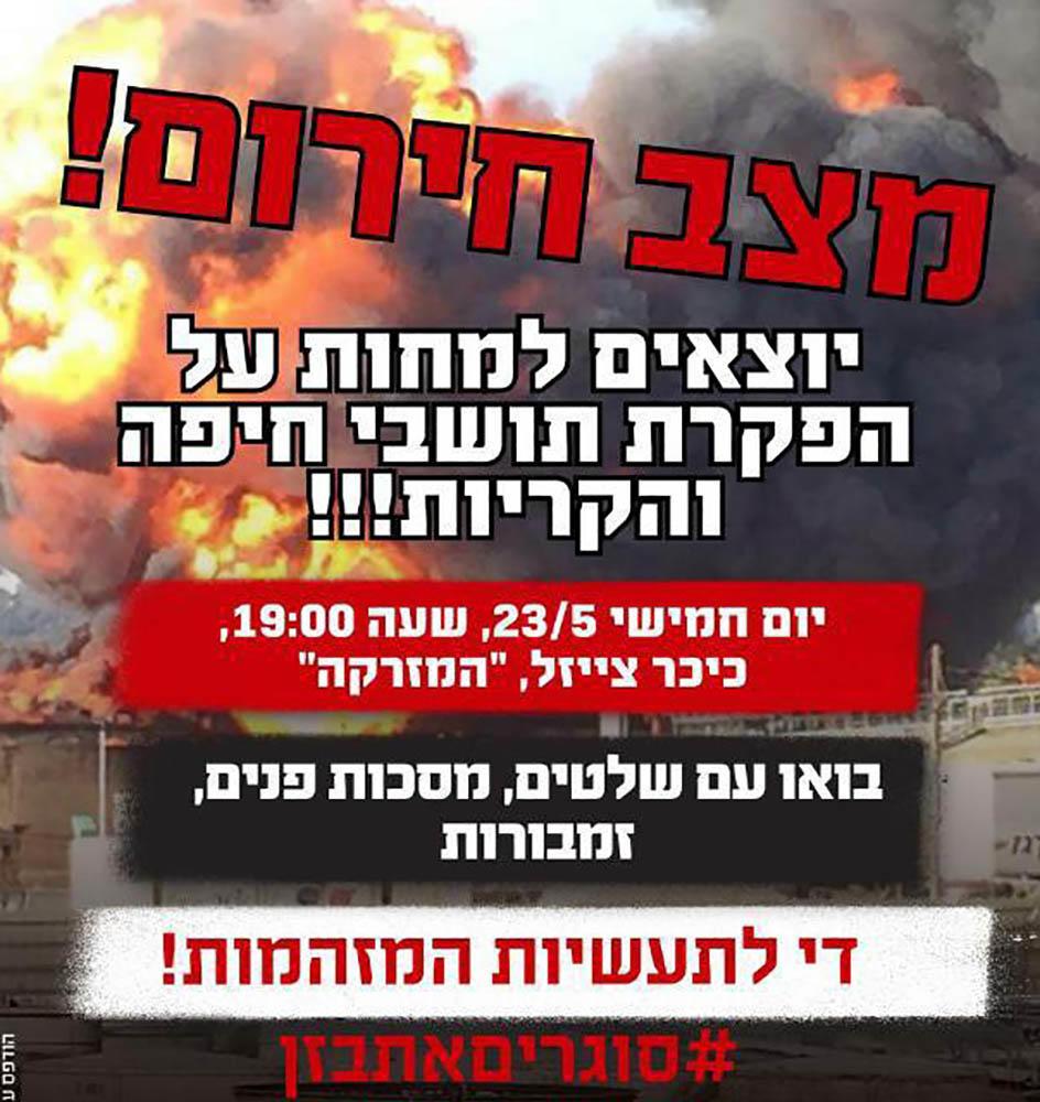הזמנה להפגנה - פינוי התעשייה המזהמת ממפרץ חיפה