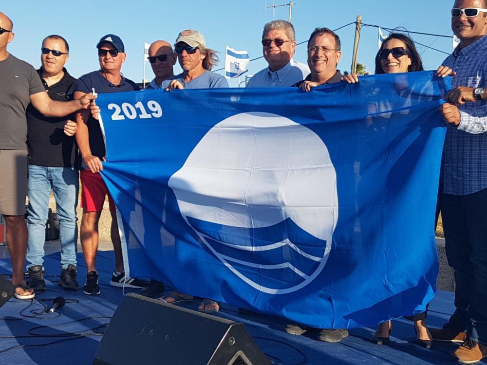 """קבלת """"הדגל הכחול"""" לחופי חיפה (צילום: בן סער)"""