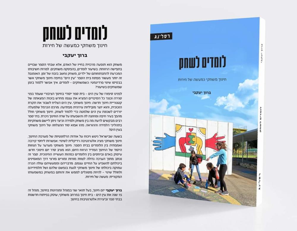 ספרו של ברוך יעקובי בהוצאת רסלינג