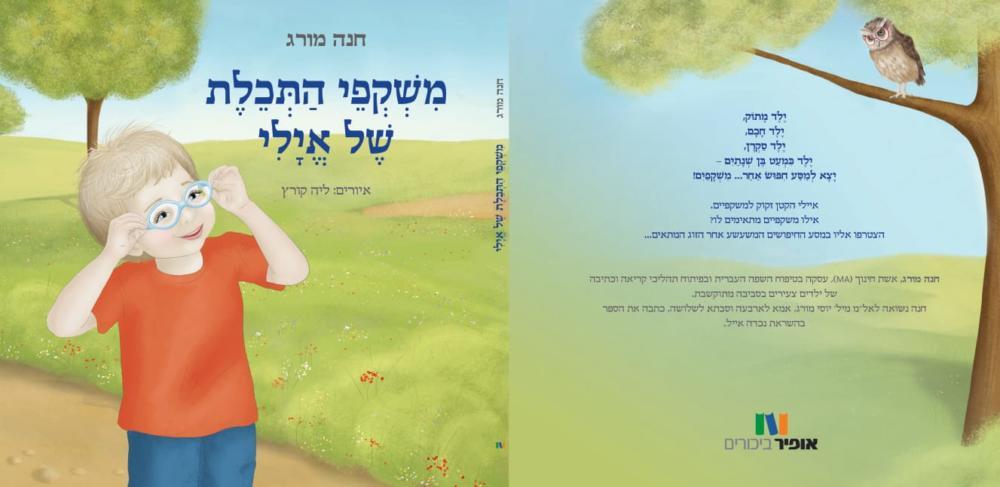כריכת הספר משקפי התכלת של איילי - כריכת הספר של הסופרת החיפאית חנה מורג