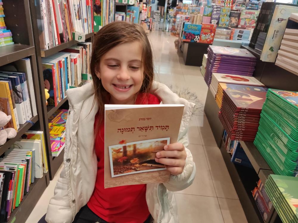 """נכדתה של חנה מורג. מחזיקה הספר שכתב סבא יוסי מורג ז""""ל (צילום: אלבום אישי)."""