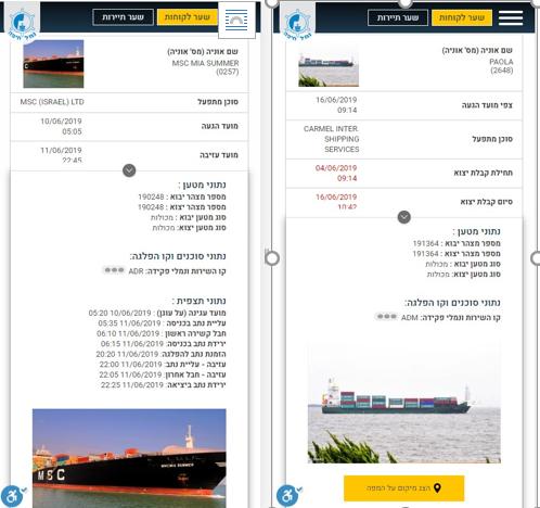 סטטוס אניות באתר נמל חיפה